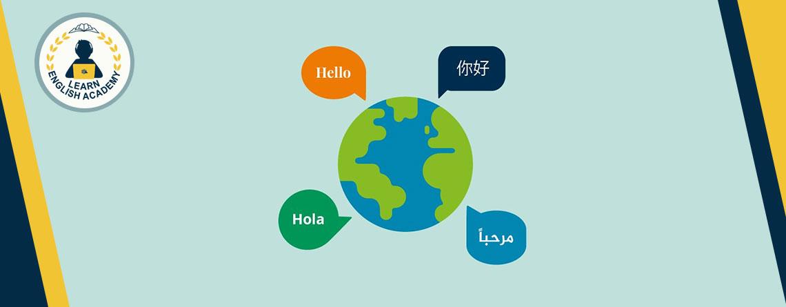 دور اللغة الأم في تعلم اللغة الإنجليزية