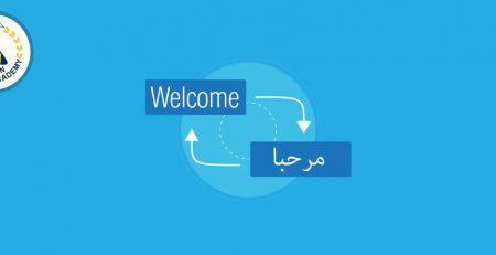 الانجليزية و العربية